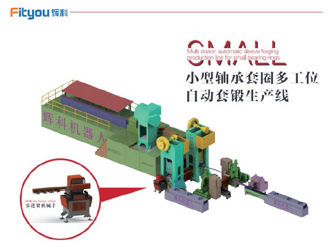 轴承套圈自动锻造机械手介绍