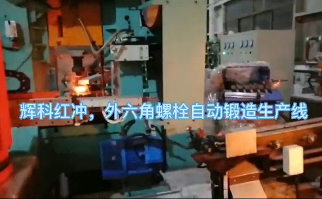 螺栓锻造机械手,热锻机械手,红冲锻压机械手